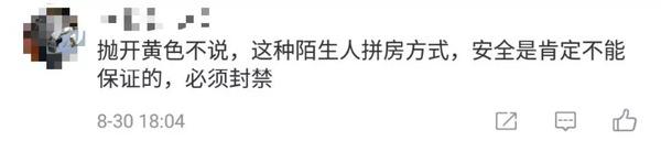 """涉黄拼房平台""""马甲复活"""" 异性拼床功能更隐蔽的照片 - 16"""