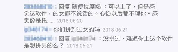 """涉黄拼房平台""""马甲复活"""" 异性拼床功能更隐蔽的照片 - 10"""