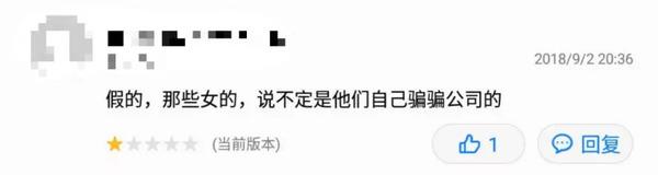 """涉黄拼房平台""""马甲复活"""" 异性拼床功能更隐蔽的照片 - 11"""