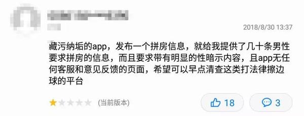 """涉黄拼房平台""""马甲复活"""" 异性拼床功能更隐蔽的照片 - 13"""