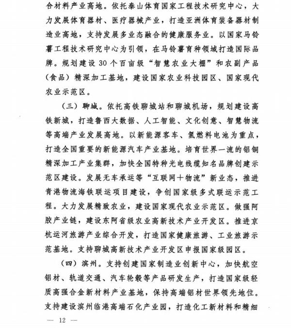 曹县信息港_权威发布!山东省委省政府发布关于突破菏泽、鲁西崛起的若干 ...