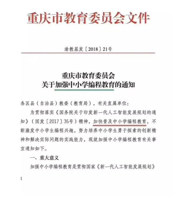 重庆编程?z+?_不 青少年编程|重庆《关于加强中小学编程教育的通知》