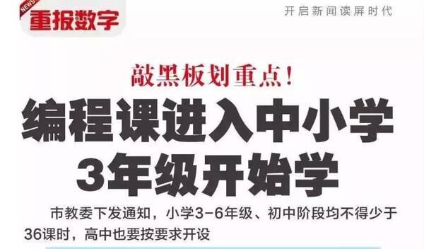 重庆编程?z+?_就在今年9月份,重庆市教委下发《关于加强中小学编程教育的通知》