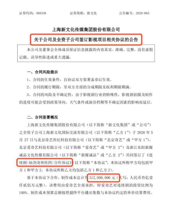《仙剑4》6位演员背景分析 张新成彭小苒是主角,肖战虞书欣其次?