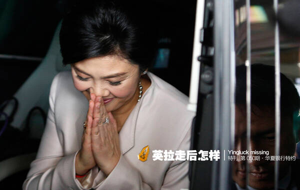 """2017年9月27日,泰国""""大米渎职案""""宣判:前总理英拉被判5年监禁,英拉仍未出庭。英拉·西那瓦,泰国历史上首位女性政府首脑,也是泰国前总理他信的妹妹。一直以来,气质典雅、容貌姣好、家世传奇以及特殊的婚姻关系,让英拉作为一位政治家曾备受瞩目。但好景不长,在军方政变致其下台后,她一直官司缠身,直至8月23日逃亡出国仍未结束。这位美女政治家,目前不知身在何方,而她的母国,也不知走向何方。2017年9月27日,泰国最高法院政治家刑事案件法庭对前总理英拉的""""典米案""""进行宣判。当地时间2013年12月10日,泰国曼谷,时任泰国总理的英拉在车上合十向周边人群表示敬意。供图:东方IC/视觉中国(本期由华夏银行特约)"""
