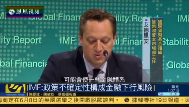 IMF:全球政策不确定性构成金融下行风险