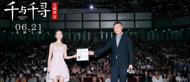 《千与千寻》北京首映礼 周冬雨携千人表白宫崎骏