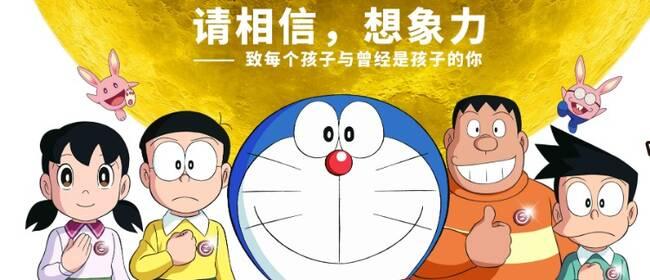 剧场版《哆啦A梦》曝终极预告 守护地月友情46亿年