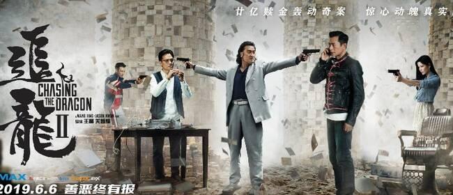 《追龙II》写实特辑曝光 张子强同党揭秘真实世纪贼王