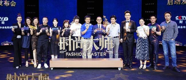 《时尚大师》第二季正式启航 用中国色彩点亮文化自信