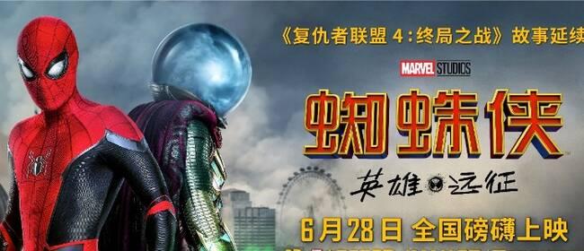 《蜘蛛侠:英雄远征》是漫威宇宙的阶段完结?全新预告震撼发布