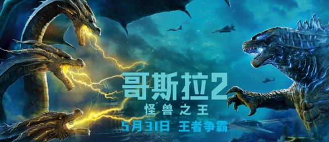 《哥斯拉2:怪兽之王》定档5月31日 怪兽巨制炸裂来袭