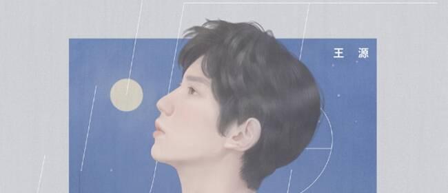王源新专同名主打曲《源》今日上线 从自己出发找答案