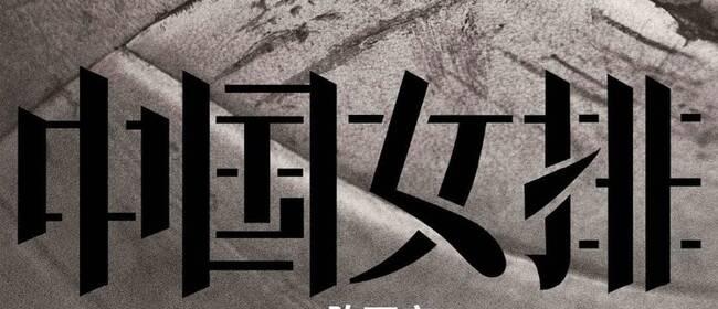 """电影《中国女排》发布特别视频  """"铁榔头""""郎平惊鸿一瞥"""