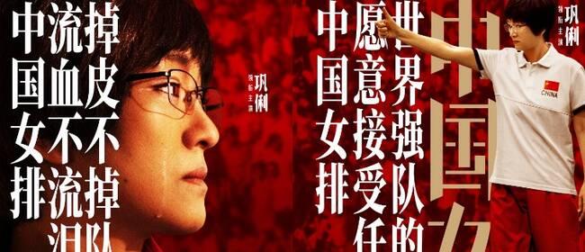 《中国女排》曝态度版海报 冠军教头也有柔情
