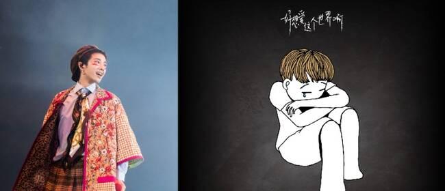 华晨宇新歌《好想爱这个世界啊》音源上线 为抑郁症发声