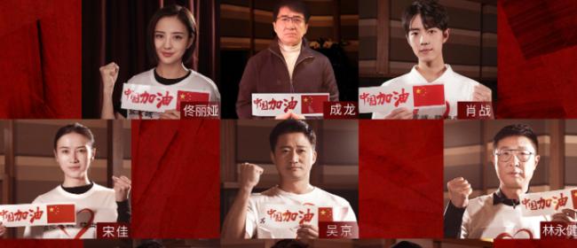 抗击疫情主题MV《坚信爱会赢》上线,成龙佟丽娅等参与