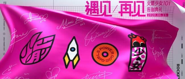 火箭少女101告别典礼今日开启 中国第一女团荣耀落幕