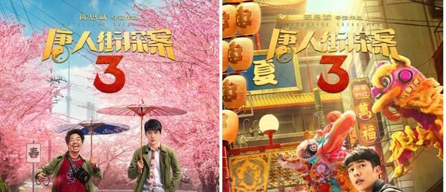 《唐人街探案3》曝海报 王宝强刘昊然陪你走过春夏秋冬