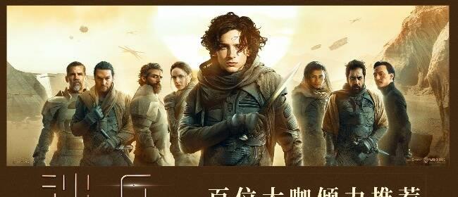 大银幕科幻神作《沙丘》今日上映 六大精彩看点引爆震撼体验