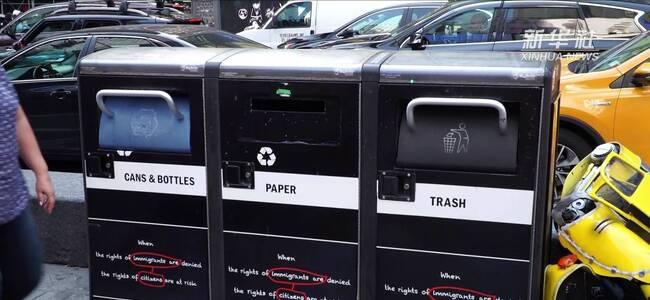 记者观察:美国纽约垃圾分类在路上