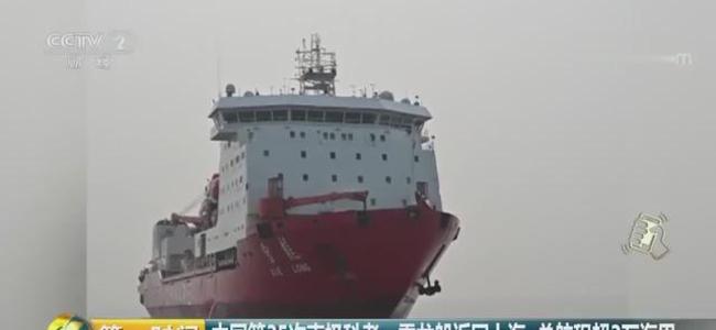 中国第35次南极科考:雪龙船返回上海,总航程超3万海里