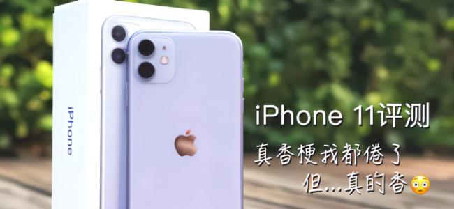 """iPhone 11评测:加量减价继承""""真香""""体质"""