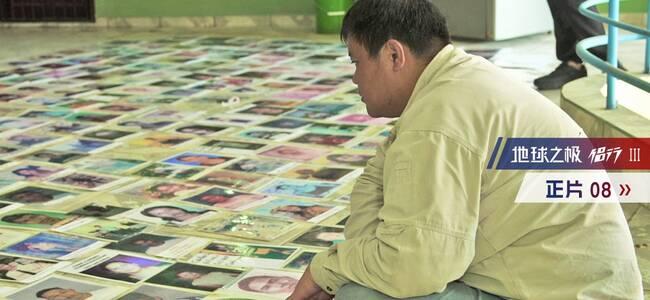 侣行探秘中美洲生死移民路:数千张失踪者照片,背后都是血和泪01