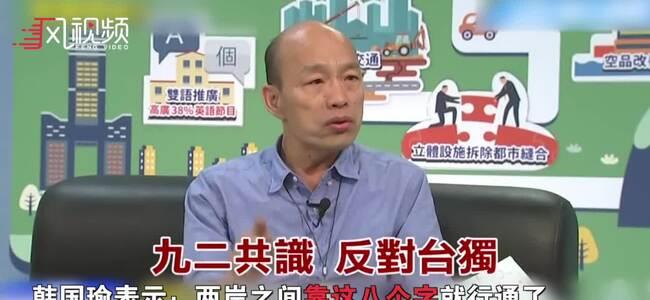 """台湾船往哪开?韩国瑜表态:九二共识、反对""""台独"""""""