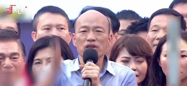 韩国瑜造势大会怒批蔡英文:只爱权利 太可怕了