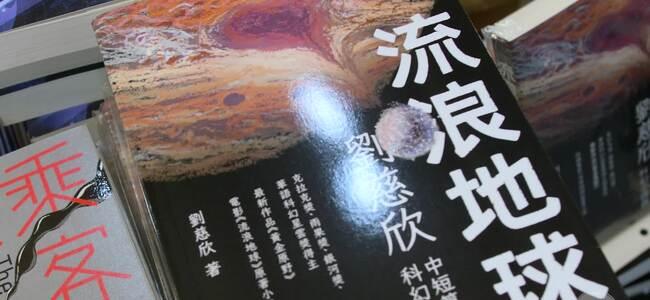 香港书展又来啦 带您抢先看!