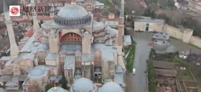 土耳其法院裁定将圣索菲亚大教堂改成清真寺 多国此前表示反对
