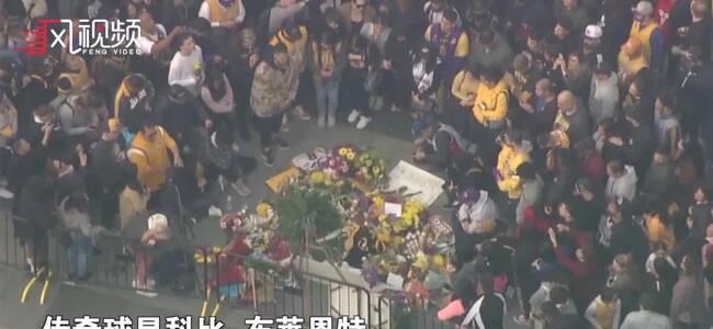大批球迷聚集湖人主场悼念科比:高喊谢谢!