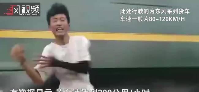 不要命了!男女站在铁轨边拍视频 被火车掀倒在地