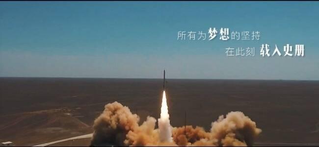 星际荣耀成功入轨发射,中国商业航天迈出万里长征第一步