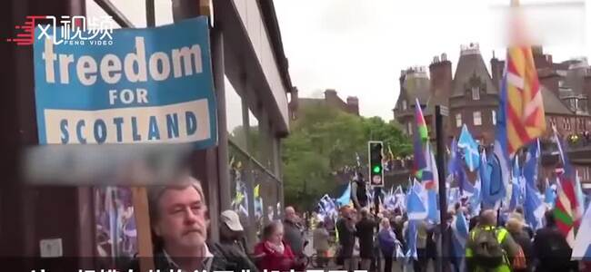 后院起火?苏格兰多地举行支持独立示威游行:反对伦敦统治