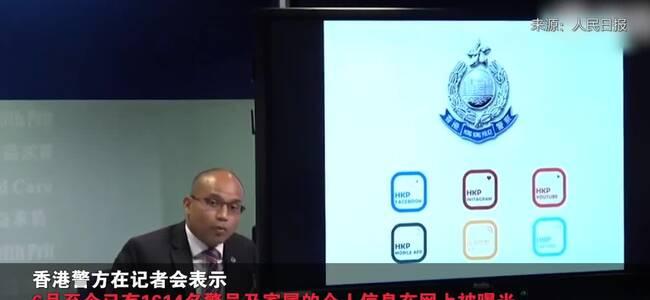 香港警方:已有1614名警员及家属的个人信息被泄露