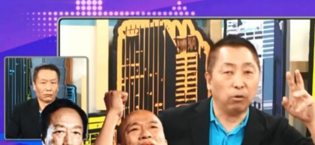 挺郭派名嘴:让郭台铭支持韩国瑜 实在强人所难!