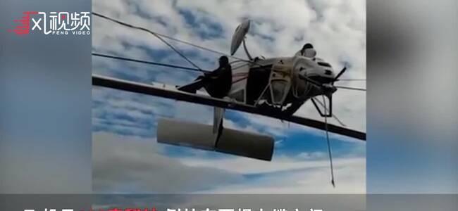 实拍:飞机突坠阿尔卑斯山 180度翻转倒挂电缆间