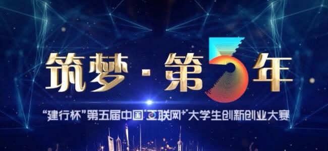 """第五届中国""""互联网+""""大学生创新创业大赛回顾片"""