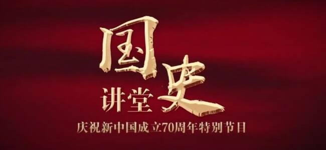 国史讲堂:新中国成立70年来党的建设八条基本经验