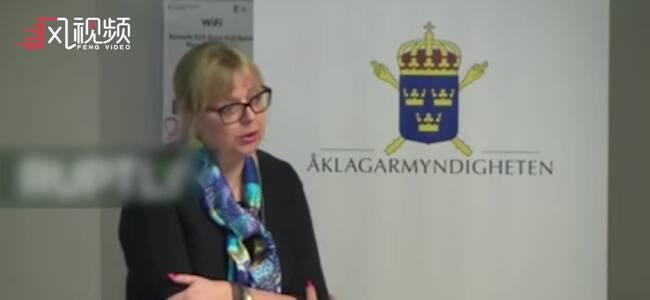 证据不足,瑞典检方放弃对阿桑奇强奸指控调查