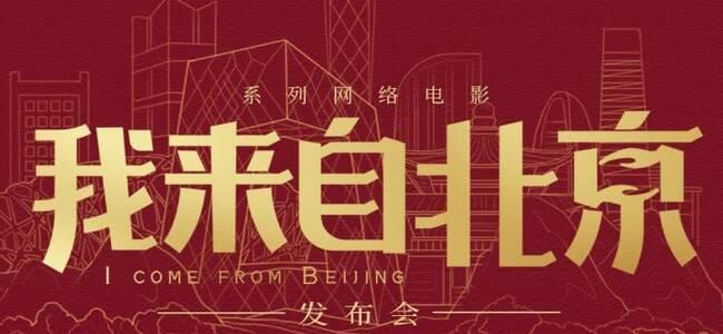 系列网络电影《我来自北京》贺岁档上线