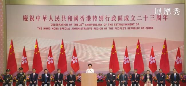 全程视频|林郑月娥在回归酒会致辞:感谢中央信任,香港会否极泰来