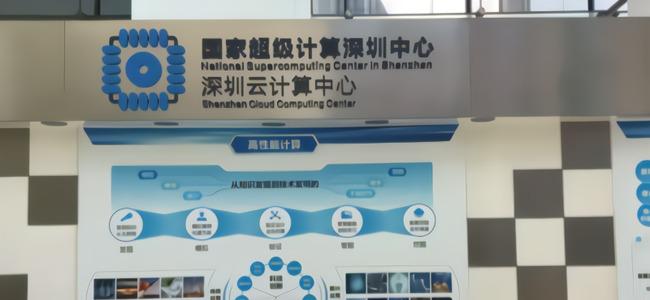 高精尖!2年内,深圳超算计算能力将至少提升1000倍