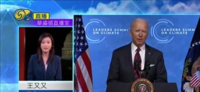 拜登宣布新的减排目标 但白宫尚未拿出任何细节计划