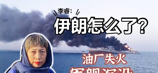 伊朗最大军舰离奇沉没 同日油厂失火 或有以色列特工在搅局?