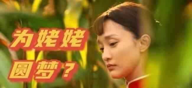 明星绝密档案:周迅演《红高粱》是为圆姥姥的梦?